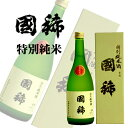 日本酒 清酒 國稀酒造 特別純米酒 720ml 北海道 お取り寄せ お土産 お酒