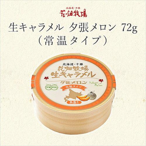 花畑牧場 生キャラメル 夕張メロン 72g (常温タイプ) 北海道 お取り寄せ お菓子 お土産 お返し
