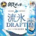 網走ビール 北海道流氷ドラフト(発泡酒) 350ml 缶