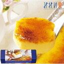 みれい菓 札幌カタラーナL 260g冷凍対象商品