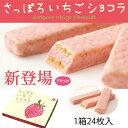 さっぽろ いちごショコラ 24個入 お取り寄せ お菓子 スイーツ チョコレート 北海道限定 商品 お土産