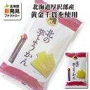 北海道 錦豊琳北の芋ようかん(袋) 14本(280g ) 北海道 お取り寄せ お菓子 お土産