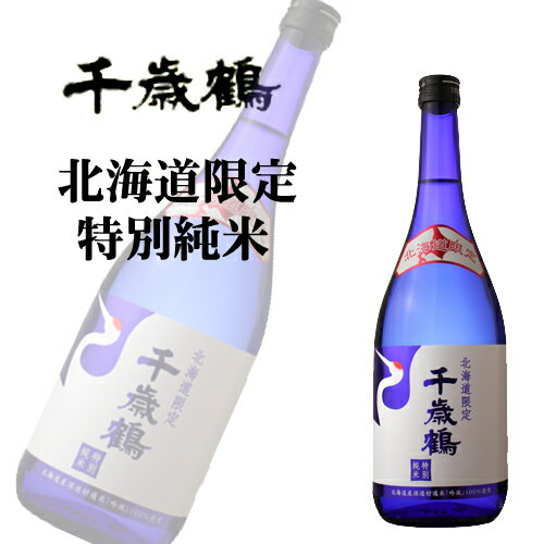 日本酒清酒千歳鶴北海道限定特別純米720ml北海道お取り寄せお土産お酒