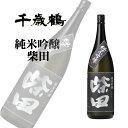 日本酒 清酒 千歳鶴 柴田 純米吟醸 720ml 北海道 お取り寄せ お土産 お酒