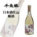 日本酒 清酒 千歳鶴 日本酒仕込み梅酒 720ml 北海道 お取り寄せ お土産 お酒