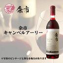 楽天北海道新発見ファクトリー余市ワイン キャンベルアーリー 赤 720ml 北海道 お取り寄せ お土産 お酒