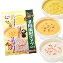 永谷園 北海道限定 スープ詰合せ71g 北海道 お取り寄せ お土産