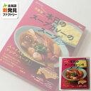 本日の スープカレー のスープアジア 206g 「ゆうパケット対象商品」 ポイント消化 北海道 お取り寄せ お土産
