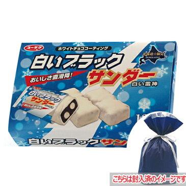 有楽製菓 ラッピング袋付 北海道限定 白いブラックサンダー 12袋入 お土産