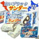 有楽製菓白いブラックサンダー12袋入お取り寄せスイーツチョコレート北海道限定お土産プレゼントスイーツポイント消化