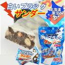有楽製菓 白いブラックサンダーミニビッグシェアパック600g (48個) お取り寄せ スイーツ チョコレート 北海道限定 お土産 プレゼント ホワイトデー お返し