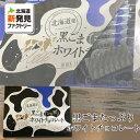 ロマンス製菓 黒ごまたっぷり ホワイトチョコレート 18枚入...