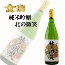 日本酒 清酒 金滴酒造 純米吟醸 北の微笑 1.8L 北海道 お取り寄せ お土産 お酒