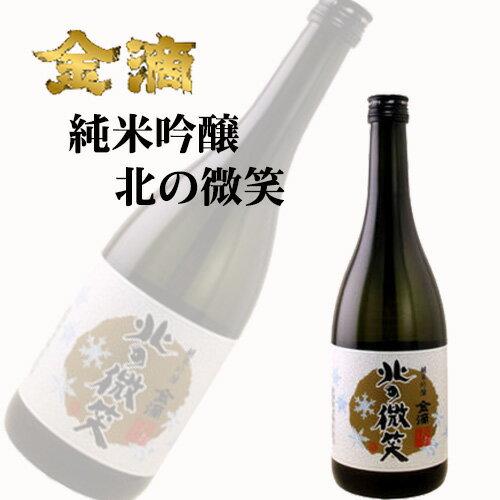 日本酒清酒金滴酒造純米吟醸北の微笑720ml北海道お取り寄せお土産お酒
