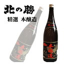 父の日ギフト 日本酒 北の勝 精撰 本醸造 1.8L