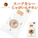 YOSHIMI スープカレー じゃがいもチキン 500g お取り寄せ カレー 北海道限定 商品 お土産