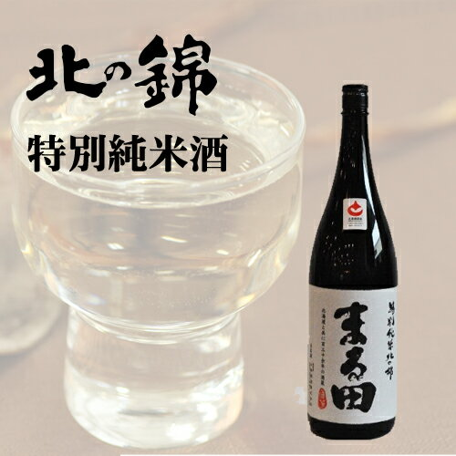 日本酒清酒小林酒造北の錦まる田特別純米18L北海道お取り寄せお土産お酒
