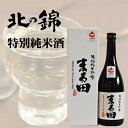 日本酒 小林酒造 北の錦 まる田 特別純米 720ml 北海道 お取り寄せ お土産