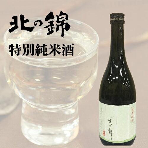 日本酒清酒小林酒造北の錦特別純米酒720ml北海道お取り寄せお土産お酒