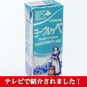 TVで紹介されました 北海道 日高乳業 ヨーグルッペ 200ml ポイント消化 お土産