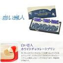 石屋製菓ISHIYA白い恋人ホワイトチョコレートプリン3個入...