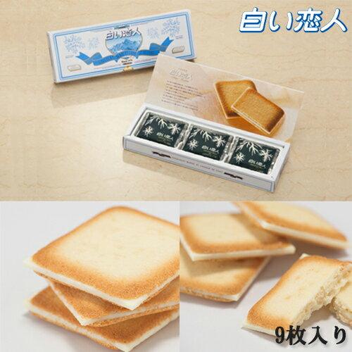 石屋製菓 ISHIYA 白い恋人9枚入(ホワイト)30個セット(1ケース)北海道 お取り寄せ お菓子 お土産