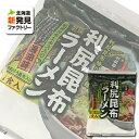 利尻昆布ラーメン 醤油味 1食「ゆうパケット対象商品」ポイン...