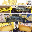 昭和製菓 函館チーズ&バタークッキー(チーズ2枚×8バター2枚×8) ポイント消化 北海道 お取り寄せ お菓子 お土産 北海道 応援 父の日