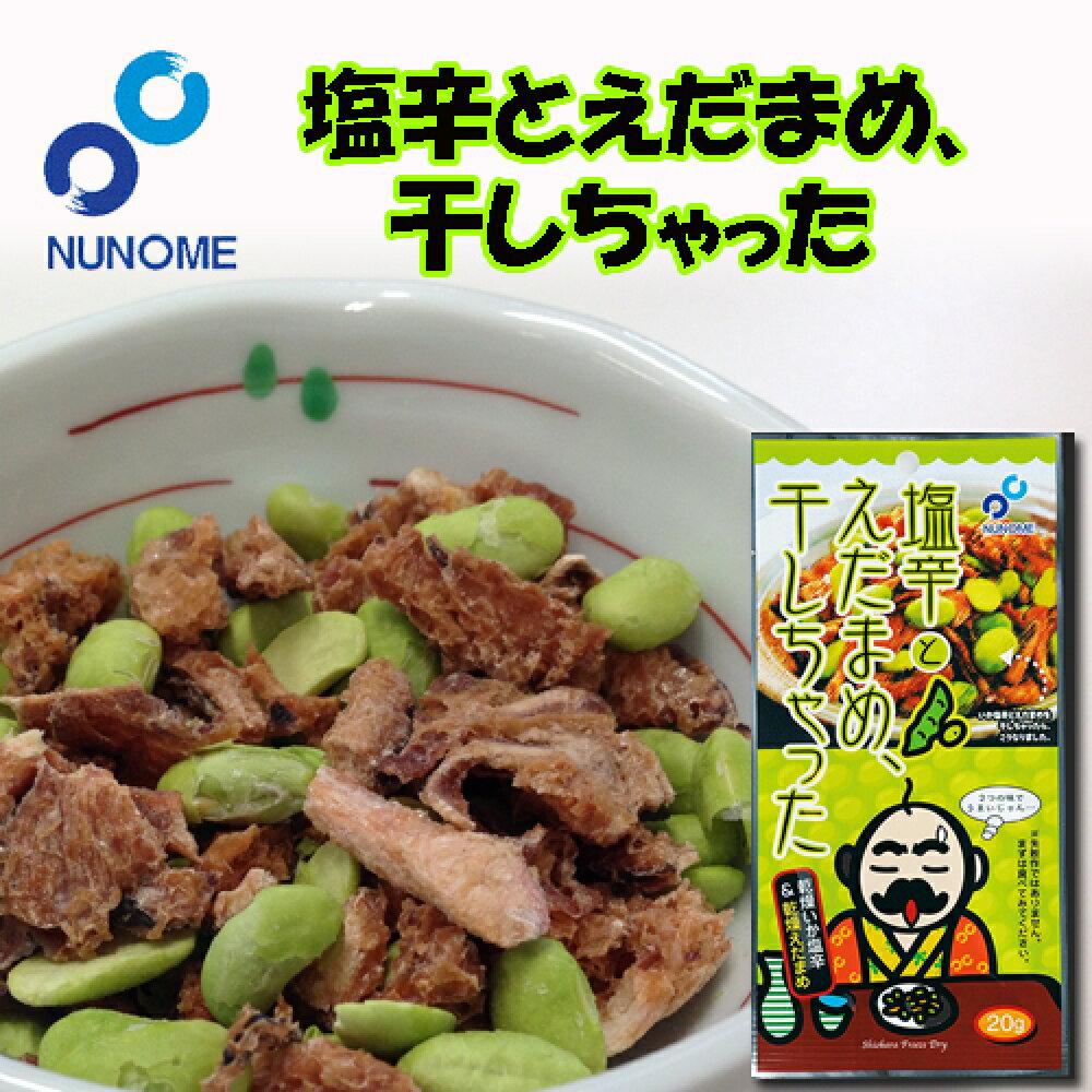珍味おつまみ北海道お取り寄せ布目塩辛と枝豆、ほしちゃった20g「ゆうパケット対象商品」