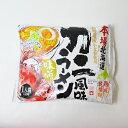 藤原製麺 ラーメン 本場北海道 カニ風味 ラーメン 味噌101g 「ゆうパケット対象商品」 ポイント消化 お土産