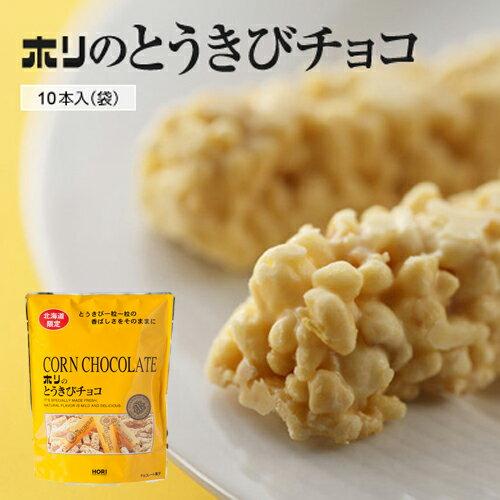 ホリ HORI とうきびチョコ 10本入 ポイン...の商品画像