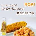 ホリ HORI 北海道限定 じゃがいもコロコロ 焼きとうきび 北海道 お取り寄せ お菓子 お土産ポイント消化