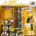 北海道牛乳コレクション ミルククッキー、サブレ等23個入