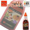 ぐるめ食品 ほぐしたらこ 350g 冷凍対象商品 北海道 お...