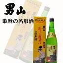 日本酒 男山酒造 歌麿の名取酒 720ML 北海道 お取り寄せ お土産
