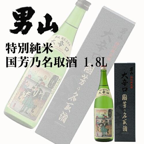 日本酒清酒男山酒造国芳乃名取酒特別純米酒18L北海道お取り寄せお土産お酒