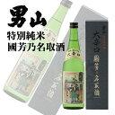日本酒 清酒 男山酒造 国芳乃名取酒 720ml 北海道 お取り寄せ お土産 お酒