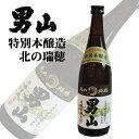 日本酒男山酒造特別本醸造北の稲穂720ml北海道お取り寄せお土産お酒