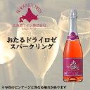北海道ワイン おたるワイン ドライロゼスパークリング 720ml 北海道 お取り寄せ お土産 お酒 ホワイトデー お返し