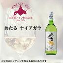 北海道ワイン おたるワイン ナイアガラ 360ML 北海道 お取り寄せ お土産 お酒