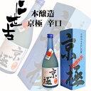 日本酒 二世古酒造 二世古 本造り 京極 辛口 720ml 北海道 お取り寄せ お土産