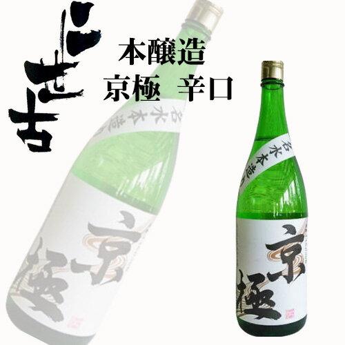 日本酒清酒二世古酒造二世古本造り京極辛口18L北海道お取り寄せお土産お酒父の日
