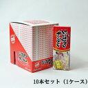 お菓子 スイーツ キャラメル 札幌グルメフーズ 北海道 お土産 ジンギスカンキャラメル 10本セット(1ケース)(通常税込価格1620) お取り寄せ プレゼント