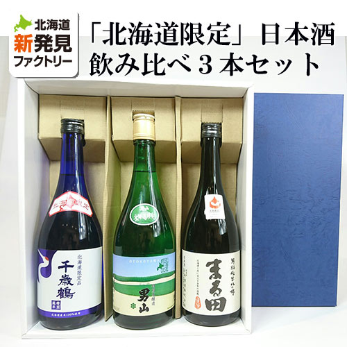 日本酒北海道特別純米酒飲み比べセット720ml×3本千歳鶴男山まる田清酒お土産お取り寄せポイント消化