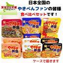 北海道限定商品 やきそば弁当 食べ比べセット 12個入 6種類を2個ずつ マルちゃん 東洋水産 人気 お取り寄せ 北海道 夏ギフト