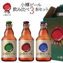 ギフト 小樽ビール 地ビール飲み比べ 3本セット 箱入り