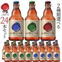 小樽ビール 地ビール飲み比べ24本セット 2種類選べる