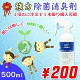菌やウイルスには厳しく人やペット、地球には優しいスコットクリーン500ml入蓄圧式スプレーボトル消臭効果も抜群