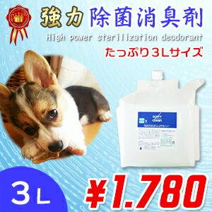 【送料無料】アルコールが効かないような菌やウイルス対策に!人やペットに無害な除菌消臭剤スコットクリーン3L