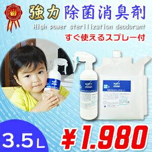 【送料無料】アルコールが効かないような菌やウイルス対策に!体に無害な除菌消臭剤スコットクリーン3.5Lすぐ使える500mlスプレーボトル付